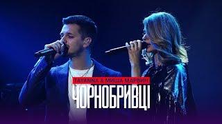 Tayanna & Миша Марвин - Чорнобривцi