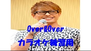Over & Over 今市隆二ソロ 三代目Jsoul Brothers カラオケ