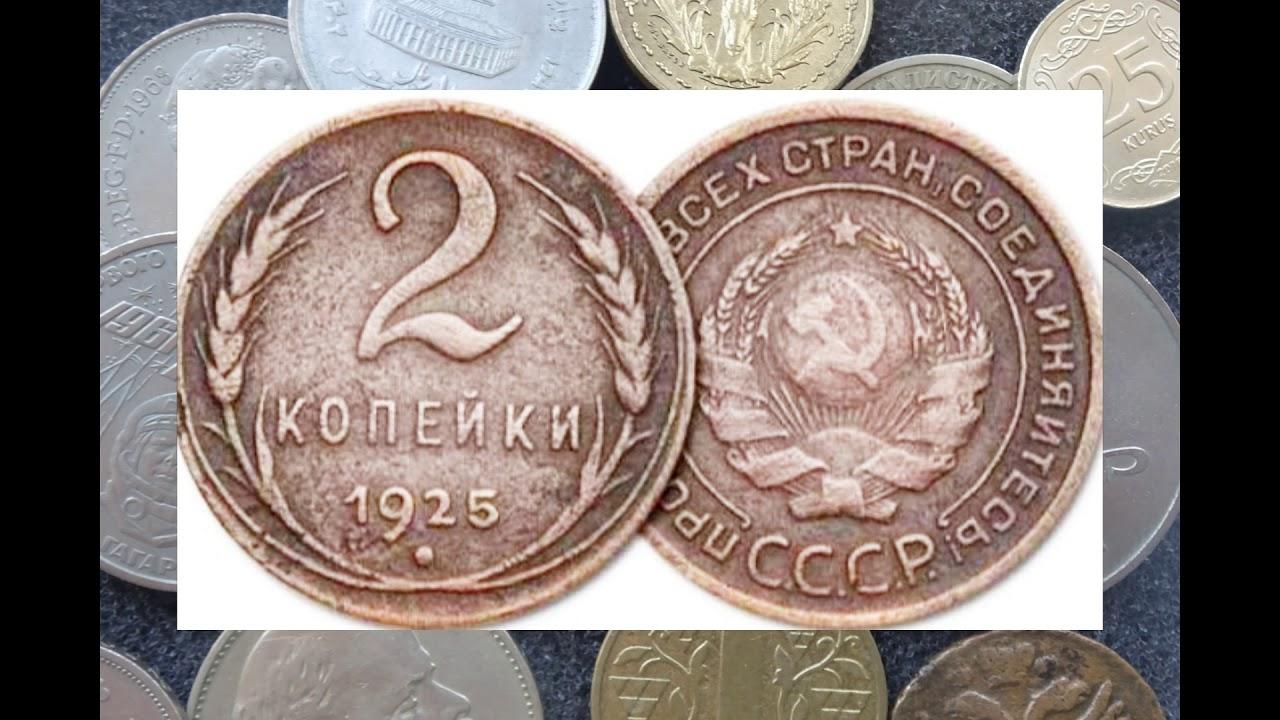 Монета СССР за 50 тысяч 2 копейки 1925