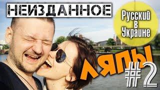 РУССКИЙ В УКРАИНЕ / ЛЯПЫ И НЕУДАЧНЫЕ ДУБЛИ #2