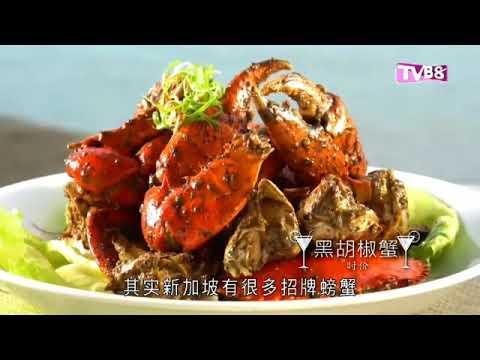 180301 TVB8 《玩轉新加坡無限式》 Ep 4 陳展鵬剪輯