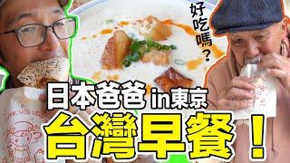 今天我跟爸爸一起散散步什麼?!在日本吃台灣的好吃早餐?! 在哪裡?龜仙人爸爸喜歡嗎? 住在日本的大家參考一下喔~ 嗯?還有一家日本爸爸...