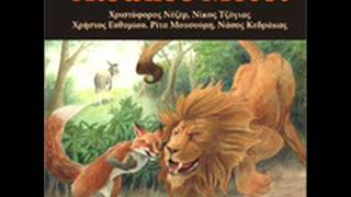 Aesop's Fables - Aisopou Mythoi (Αισώπου Μύθοι)