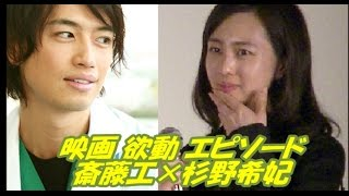 映画 欲動の監督杉野希妃さんと斎藤工さんが出会いや撮影でのエピソードを語っています.