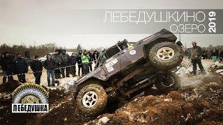 Лебедушкино озеро 2019 : Джип-триал и спринт. Лучшие моменты