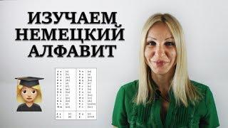 Изучаем немецкий алфавит, повторяйте за мной!