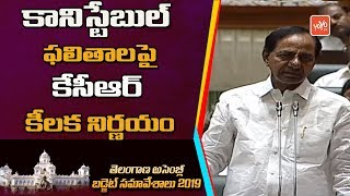 CM KCR About Telangana Constable Results 2019 | Telangana News | YOYO TV Channel