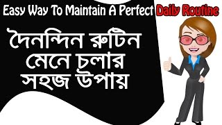 Easy Ways To Maintain A Perfect Daily Routine in Bangla | Bangla Motivational Video