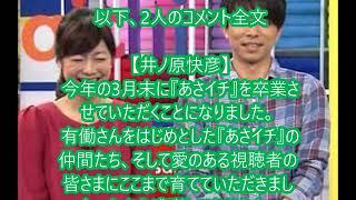 【ニュース速報】井ノ原快彦&有働由美子アナ『あさイチ』3月末卒業へ NHKが正式発表.