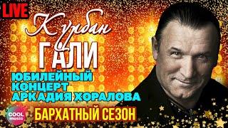 Курбан Гали - Бархатный сезон (Юбилей Аркадия Хоралова в Кремле)