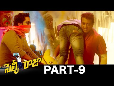 Selfie Raja Full Movie Part 9 || Allari Naresh, Kamna Ranawat, Sakshi Chowdhary