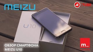 Какой он – новый Meizu U10?