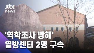"""'역학조사 방해' BTJ열방센터 2명 구속…""""증거인멸 우려"""" / JTBC 아침&"""