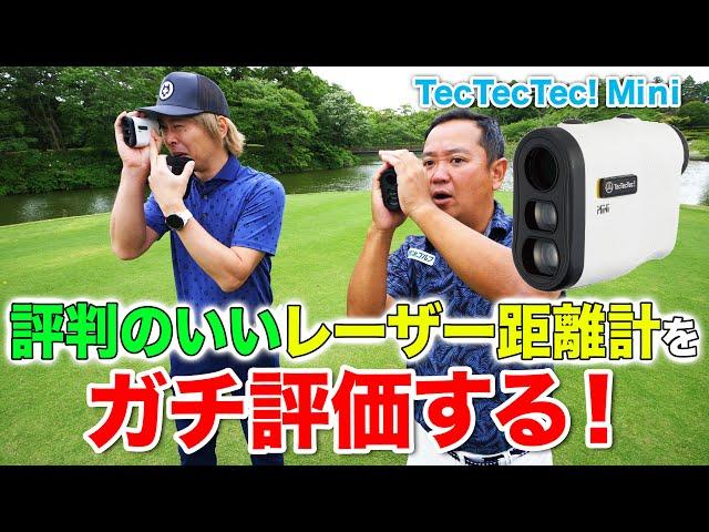 評判のいいレーザー距離計をガチ評価する! 【TecTecTec! Mini】「小型軽量で高低差も計測できて、バリュー感がヤバい」