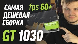 СБОРКА КОМПЬЮТЕРА НА GT1030 и G4560💻  - ИГРОВОЙ ПК ЗА 20К✓