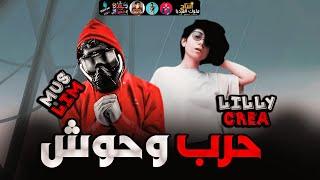 مهرجان  حرب وحوش  ( انتو ابطال صناع ورق لف وخلع ) ليلي كريا - مسلم - lilly crea - Muslim 2020