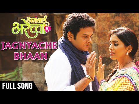 Jagnyache Bhaan He - OFFICIAL Song - Aga Bai Arechyaa 2 - Marathi Movie - Sonali Kulkarni