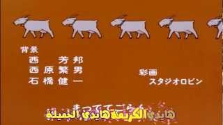 هايدي - أغنية النهاية (Heidi - Arabic Ending)