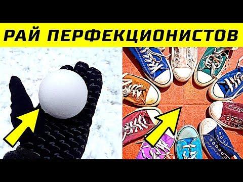 55 Лютых Фото Из Рая Перфекционистов