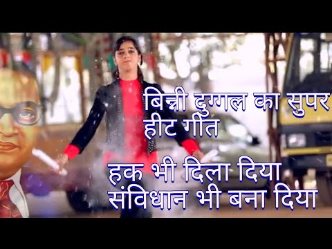 Haq   Baba Sahib   Binny Duggal   Vijay Kumar jhamat New Beat Song   Full HD Video 2018   MS Records