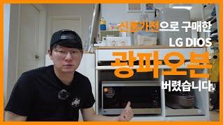 신혼가전으로 구매한 LG DIOS 광파오븐(LG-ML3…