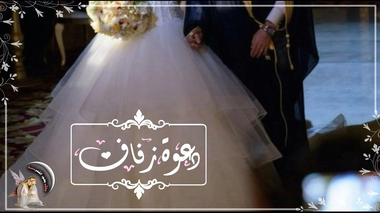 بطاقات دعوة زواج بدون اسماء Fantastic Ideas