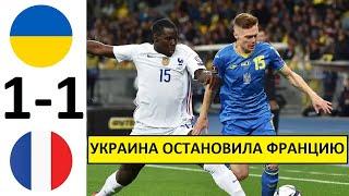 Украина сыграла вничью с Францией Фантастика Украина Франция обзор