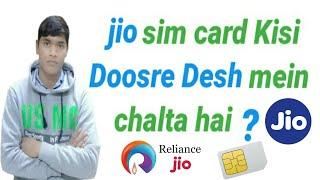 Jio ka sim Kisi dusre Desh mein chalta hai|jio sim second country runs|jio international roaming