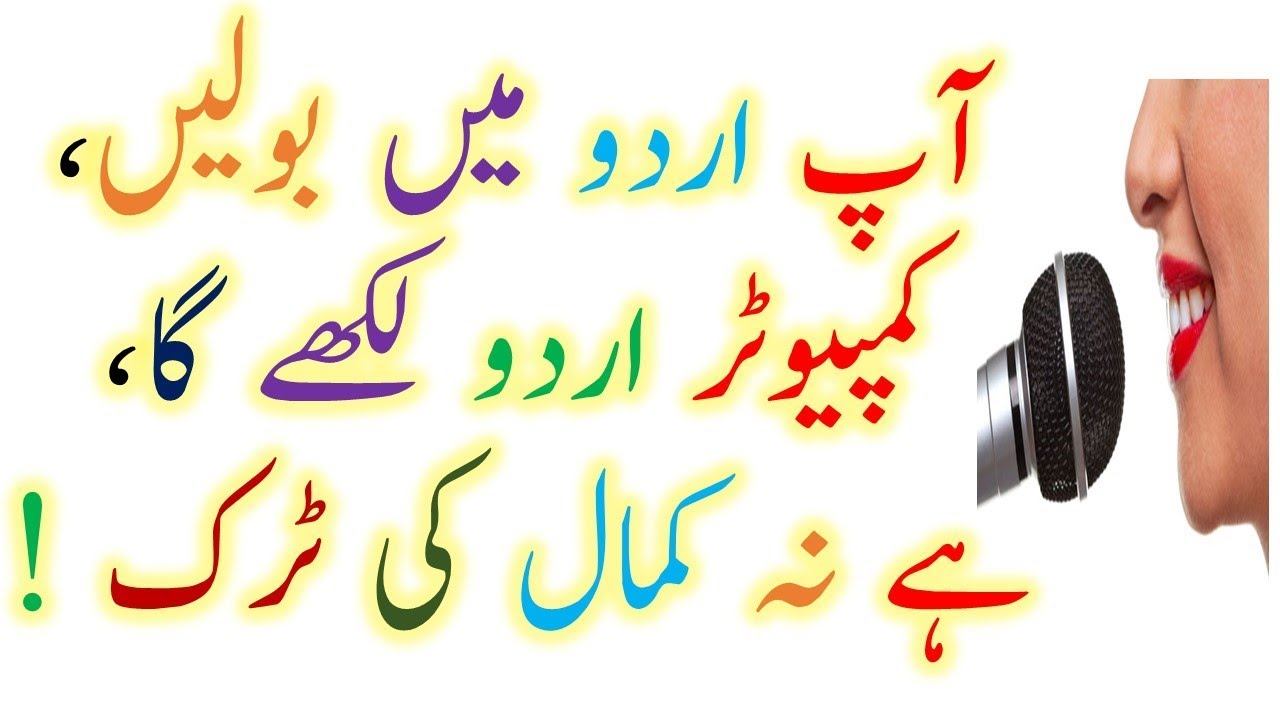 Online Urdu Calligraphy Converter Write Urdu Online Without Inpage By Draw By Roman And By Your Voice