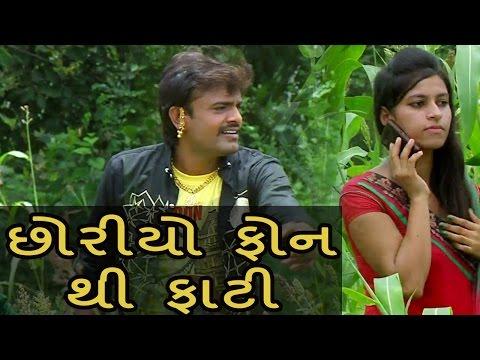 Choriyo Phone Thi Fati   RAKESH BAROT   New Gujarati Movie Song   Mangu Sayba Janmo Janam No Sath