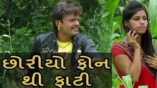 Choriyo Phone Thi Fati | RAKESH BAROT | New Gujarati Movie Song | Mangu Sayba Janmo Janam No Sath
