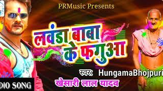 Khesari Lal Yadav - Holi - 2018 - Super Hitt - Markanday Baba - Lawanda Baba Ke Fagua - Like Comment
