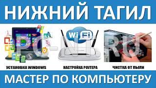 ремонт компьютеров на дому выезд
