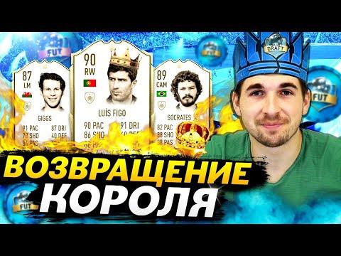 ЛУЧШИЙ ДРАФТ FIFA 20 - ВОЗВРАЩЕНИЕ КОРОЛЯ ДРАФТА