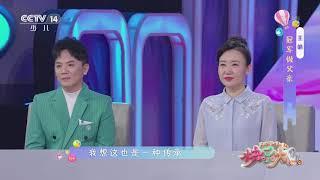 [快乐大巴]王皓:冠军做父亲|CCTV少儿 - YouTube