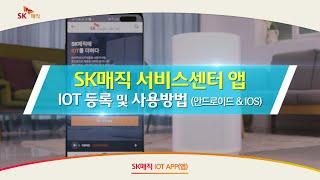 [SKmagic] SK매직 서비스센터 앱 IOT 등록 …
