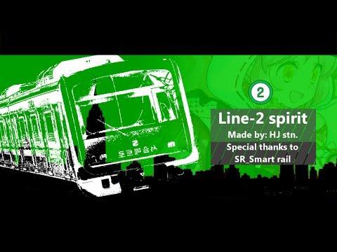 [도중하차(교통합성)]line 2 spirit
