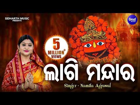 LAGI MANDARA ଲାଗି ମନ୍ଦାର || Namita Agrawal || SARTHAK MUSIC