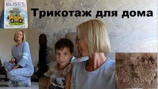 Обновки для дома и домочадцев. Текстиль Василек