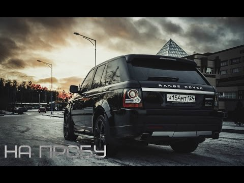 На Пробу 7серия! Range Rover Sport