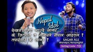 देखन चम्पा गाउदै सागर ... के जित्लान त सागरले नेपाल आइडल ? तपाईलाई के लाग्छ ? Sagar Ale Nepal Idol