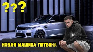 ЛИТВИН ПОКАЗАЛ СВОЮ НОВУЮ МАШИНУ!! | Литвин купил новую тачку