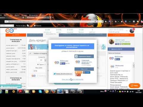 Webtransfer вебтрансфер - Обзорчик - Часть 1из YouTube · С высокой четкостью · Длительность: 9 мин32 с  · Просмотров: 244 · отправлено: 05.06.2015 · кем отправлено: ScamNET Monitor