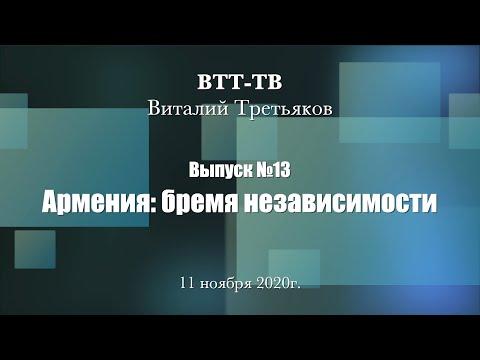 ВТТ-ТВ. Выпуск 13. Армения: бремя независимости