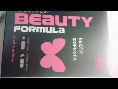 Beauty Formula 🖤Секрет вашей красоты . Здоровье.БАД.NL International