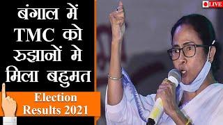 LIVE: Assembly Elections 2021 Results | बंगाल में TMC और असम में BJP को बहुमत |Election Results 2021