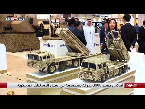 انطلاق معرض الدفاع الدولي آيدكس في العاصمة أبوظبي  - نشر قبل 50 دقيقة