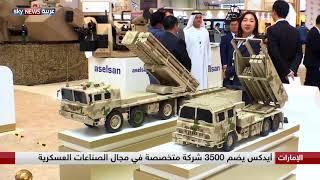 انطلاق معرض الدفاع الدولي آيدكس في العاصمة أبوظبي