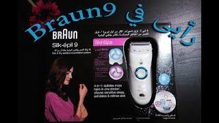 ريفيو عن ماكينه ازاله الشعر براون 9(عجبتنى ولا لا)Review about braun silk epil 9