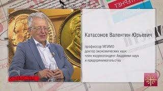 Валентин Катасонов, видеоблог 2, ч. 1, 'Политические и духовные враги России'